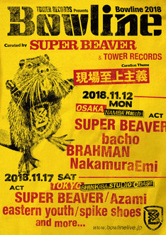 「Bowline 2018 curated by SUPER BEAVER & TOWER RECORDS」フライヤー