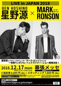「LIVE in JAPAN 2018 星野源×Mark Ronson」フライヤー