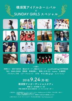 「横須賀アイドルカーニバル×SUNDAY GIRLS スペシャル」フライヤー