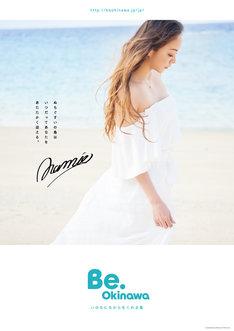 安室奈美恵が登場する期間限定の「Be. Okinawa」ポスタービジュアル。