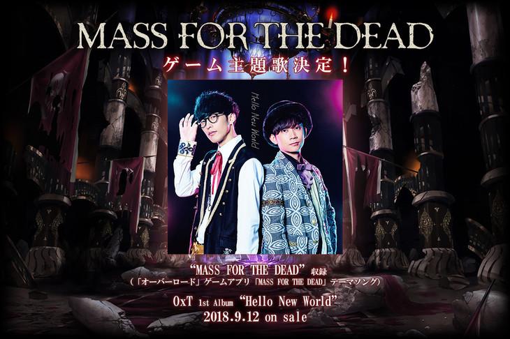 OxTの新曲「MASS FOR THE DEAD」告知ビジュアル。