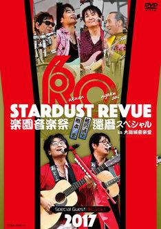 STARDUST REVUE「STARDUST REVUE 楽園音楽祭 2017 還暦スペシャル in大阪城音楽堂」ジャケット