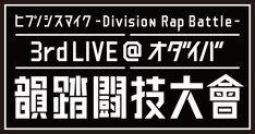 「ヒプノシスマイク -Division Rap Battle- 3rd LIVE@オダイバ《韻踏闘技大會》」ロゴ