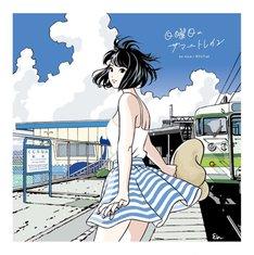 RYUTist / so nice with 村松邦男「日曜日のサマートレイン」ジャケット
