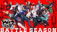 「ヒプノシスマイク -Division Rap Battle-」Battle Seasonビジュアル