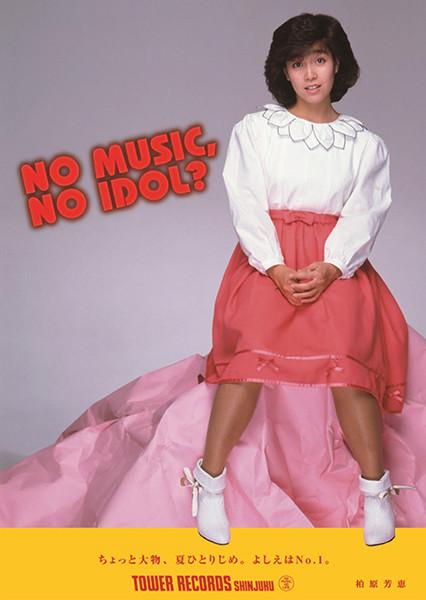 柏原芳恵「NO MUSIC, NO IDOL?」ポスター8月版見本