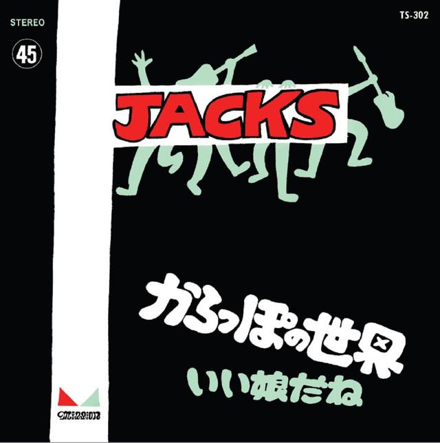 ジャックス「からっぽの世界」ジャケット