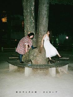 セントチヒロ・チッチ / アイナ・ジ・エンド「夜王子と月の姫 / きえないで」初回限定盤ジャケット