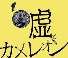 嘘とカメレオン「ヲトシアナ」初回限定盤ジャケット