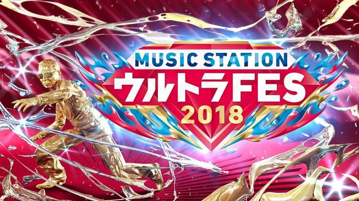 「ミュージックステーション ウルトラFES 2018」キービジュアル