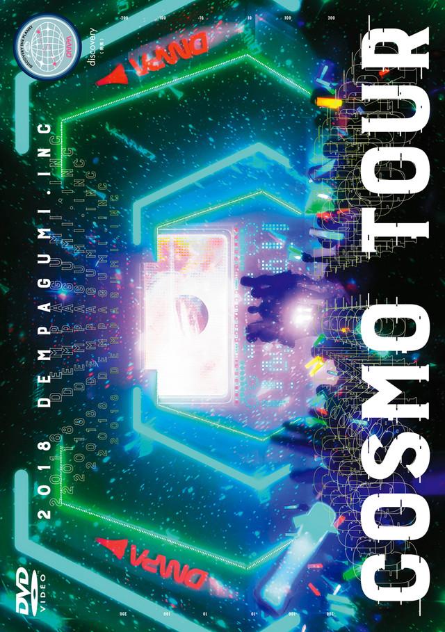 でんぱ組.inc「COSMO TOUR2018」通常盤DVDジャケット