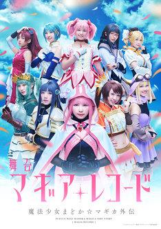 「マギアレコード 魔法少女まどか☆マギカ外伝」メインビジュアル