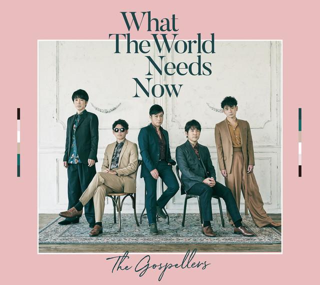 ゴスペラーズ「What The World Needs Now」初回限定盤ジャケット