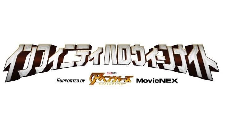 「インフィニティ ハロウィーンナイト Supported by『アベンジャーズ/インフィニティ・ウォー』MovieNEX」ロゴ