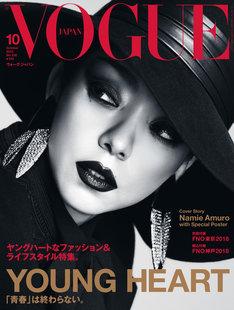 「VOGUE JAPAN」10月号表紙