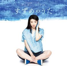 V.A.「NHK連続テレビ小説『半分、青い。』ソングブック すずめのうた」ジャケット