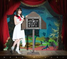 水樹奈々「WONDER QUEST EP」ジャケット