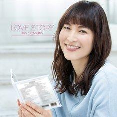 V.A.「Love Story ~ドラマティック・ミックス~」ジャケット