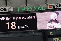 佐々木彩夏の18km/hという球速が表示されたバックスクリーン。