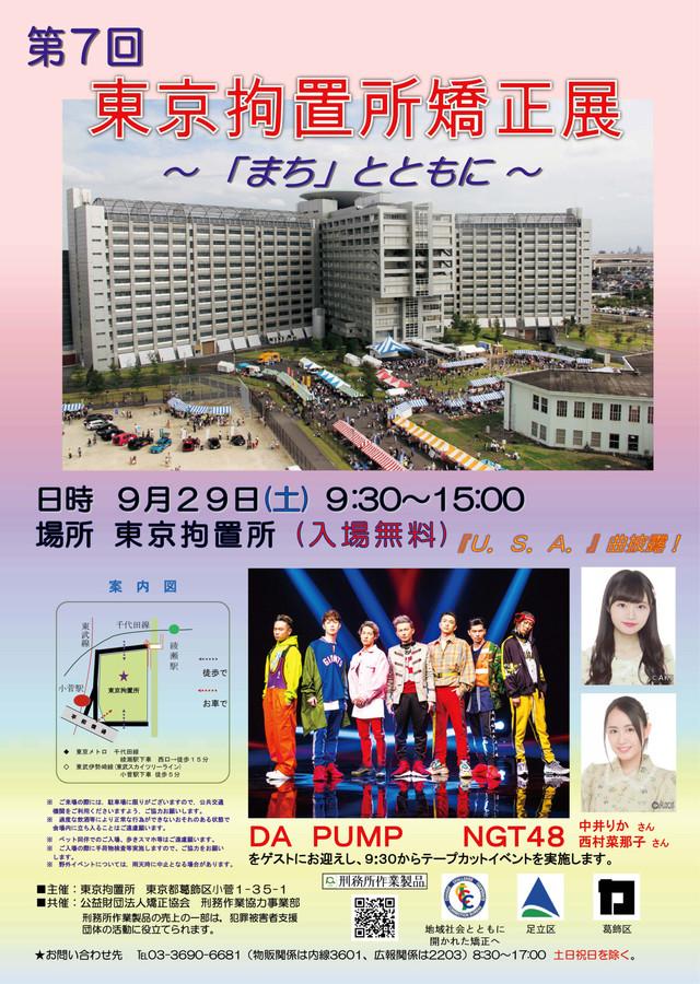 「第7回 東京拘置所矯正展 ~『まち』とともに~」ポスター