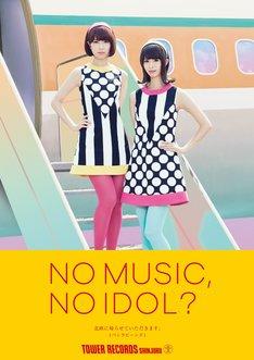 バニラビーンズ×「NO MUSIC, NO IDOL?」コラボポスター