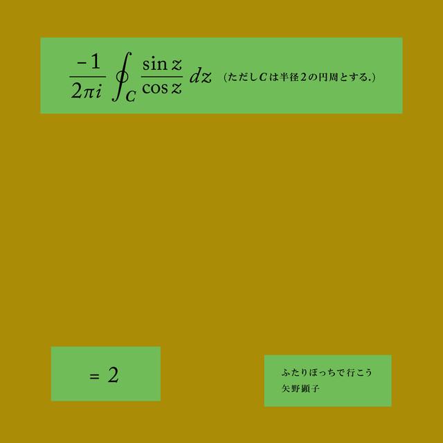 矢野顕子「ふたりぼっちで行こう」通常盤ジャケット