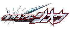「仮面ライダージオウ」ロゴ (c)2018 石森プロ・テレビ朝日・ADK・東映