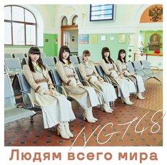 NGT48「世界の人へ」Type-Aジャケット