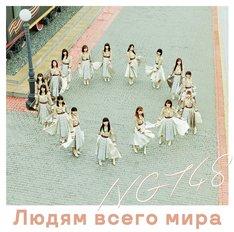 NGT48「世界の人へ」NGT48 CD盤ジャケット