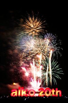 終演後、夜空に上がった花火。(撮影:岡田貴之)