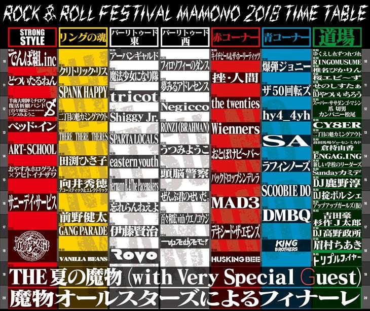 「UDO ARTISTS 50th Anniversary 夏の魔物2018 in TOKYO」タイムテーブル