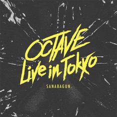 SANABAGUN.「OCTAVE Live in Tokyo」配信ジャケット