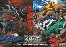 「ゾイドワイルド」キービジュアル (c) TOMY / ZW製作委員会・MBS