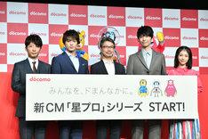 左から星野源、新田真剣佑、NTTドコモプロモーション部長石川隆弘氏、長谷川博己、浜辺美波。