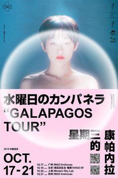 水曜日のカンパネラ「Galapagos Tour」追加公演フライヤー