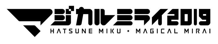 「初音ミク『マジカルミライ 2019』」ロゴ