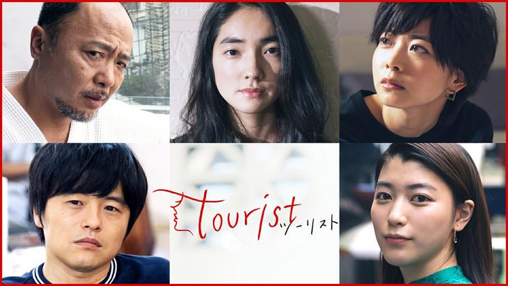 TBS・テレビ東京・WOWOW3局横断 Paraviオリジナルドラマ「tourist」メインビジュアル