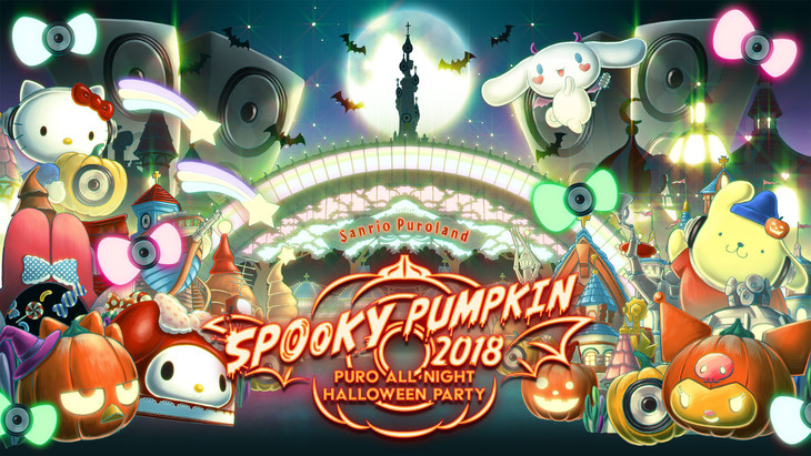 「SPOOKY PUMPKIN 2018 ~PURO ALL NIGHT HALLOWEEN PARTY~」メインビジュアル