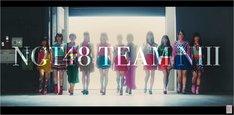 NGT48「心に太陽」ミュージックビデオのワンシーン。