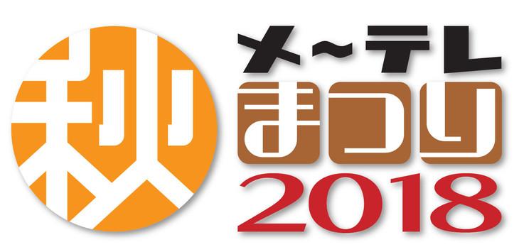 「メ~テレ秋まつり2018」ロゴ
