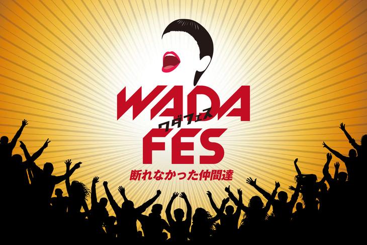「AKIKO WADA 50th ANNIVERSARY『WADA fes.』~断れなかった仲間達~」ロゴ