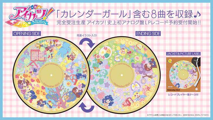 STAR☆ANIS「カレンダーガール」告知ビジュアル