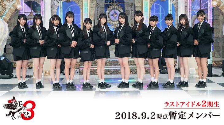 2018年9月2日時点のラストアイドル2期生暫定メンバー。