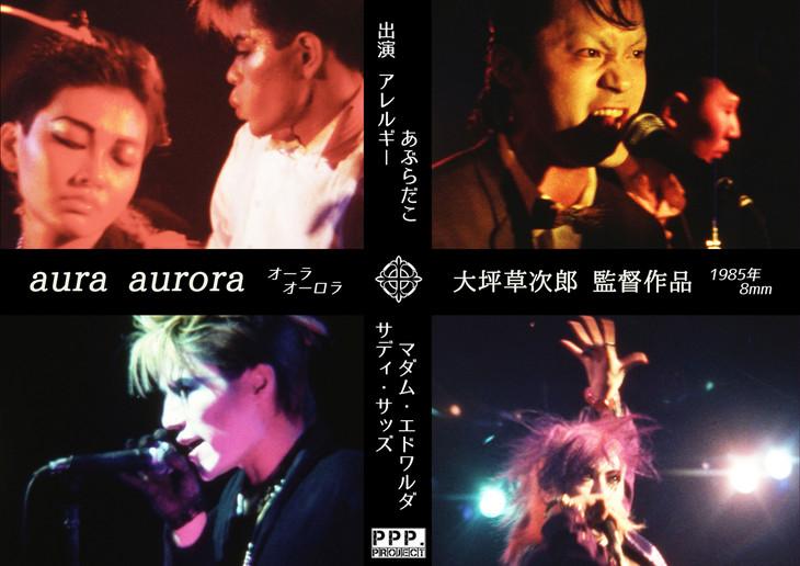 映画「aura aurora / オーラ・オーロラ」告知ビジュアル