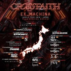 Crossfaith「WORLD TOUR 2018 : JAPAN」スケジュールおよびゲスト一覧。