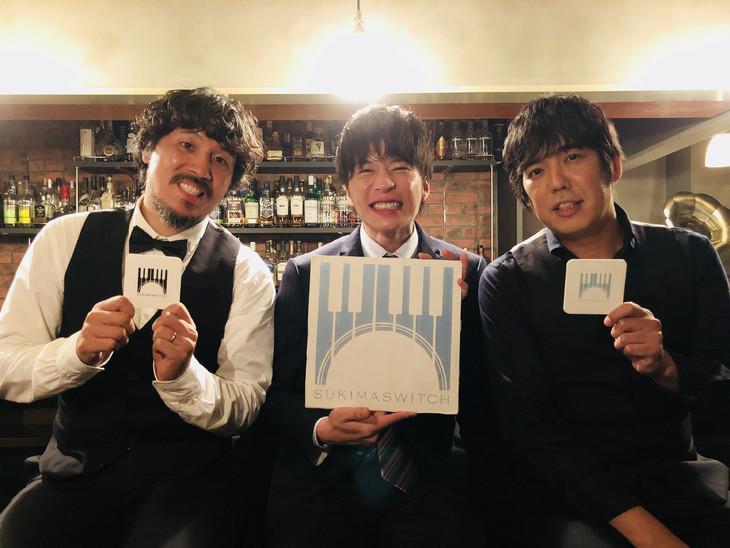 左から常田真太郎、田中圭、大橋卓弥。