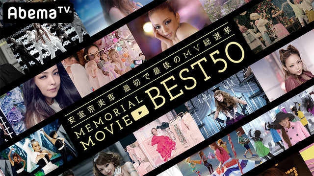 AbemaTV「安室奈美恵 最初で最後のMV総選挙 MEMORIAL MOVIE BEST50」メインビジュアル (c)AbemaTV