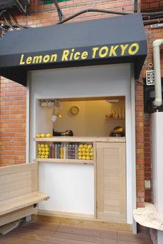 Lemon Rice TOKYO外観