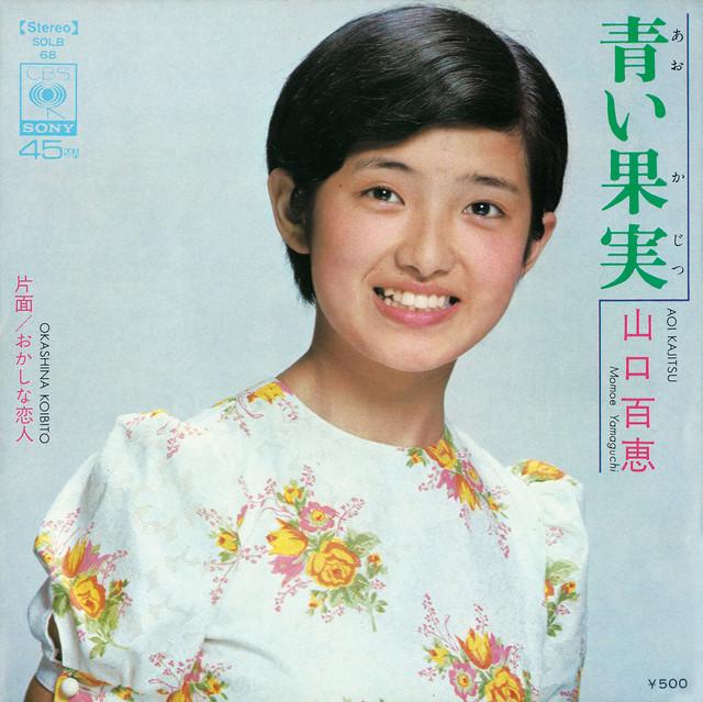 山口百恵の2枚目のシングル「青い果実」ジャケット。