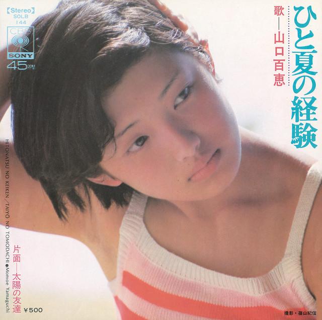 山口百恵の5枚目のシングル「ひと夏の経験」ジャケット。